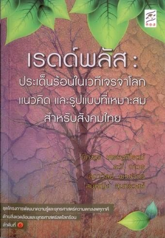 เรดด์พลัส:ประเด็นร้อนในเวทีเจรจาโลก แนวคิด และรูปแบบที่เหมาะสมสำหรับสังคมไทย