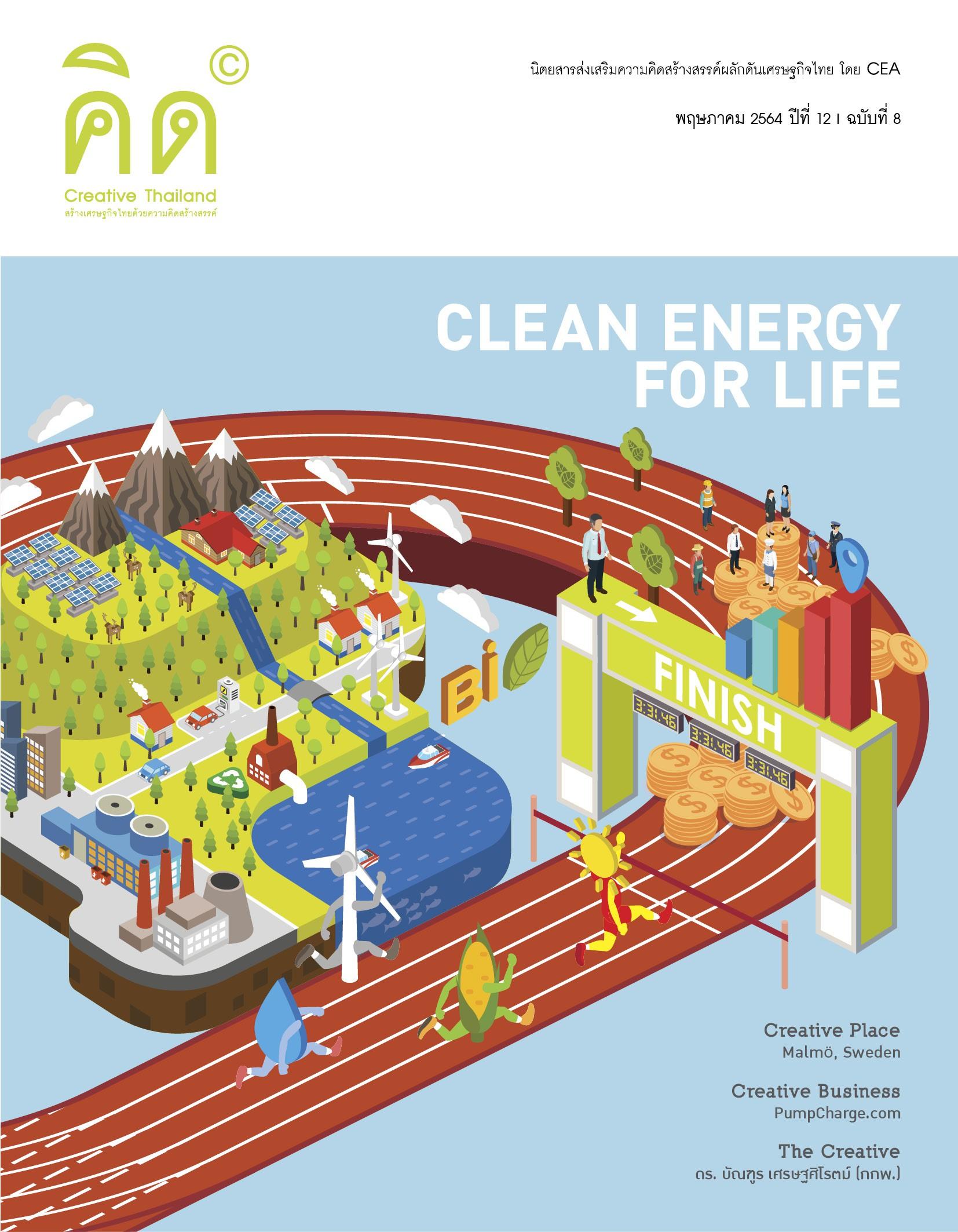 นิตยสารคิด (Creative Thailand) ฉบับเดือนพฤษภาคม 2564 : CLEAN ENERGY FOR LIFE